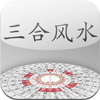 SanHe FengShui Compass (Chinese)